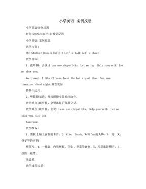小学英语 案例反思.doc