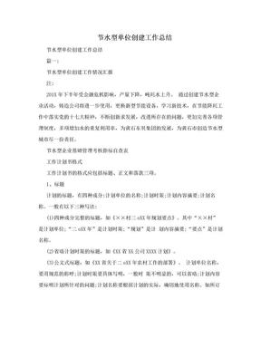 节水型单位创建工作总结.doc