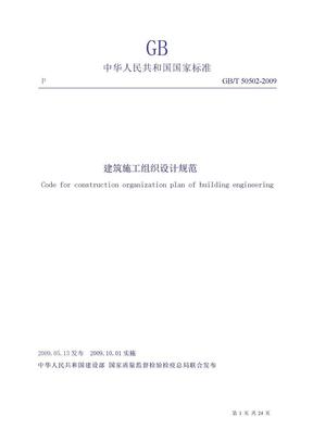 《建筑施工组织设计规范》GB T50502-2009.doc
