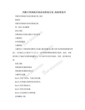 兴隆百货商场开业活动策划方案_商业策划书.doc