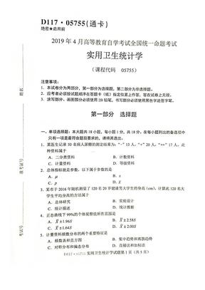 2019年4月全国自考(05755)实用卫生统计学试题和答案.doc