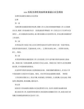 xxx医院各种传染病职业暴露后应急预案.doc