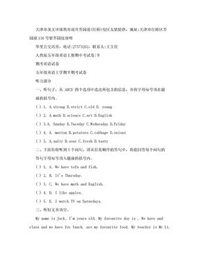 人教版五年级英语上册期中考试卷半期考英语试卷.doc