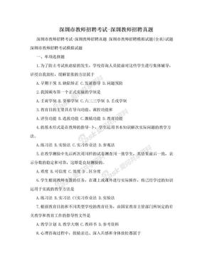 深圳市教师招聘考试-深圳教师招聘真题.doc