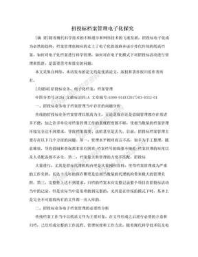 招投标档案管理电子化探究.doc