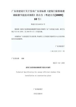 DBJ15-66-2009广东省建筑门窗幕墙玻璃贴膜节能技术规程.doc