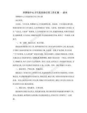 界牌镇中心卫生院招商引资工作汇报 - 副本.doc