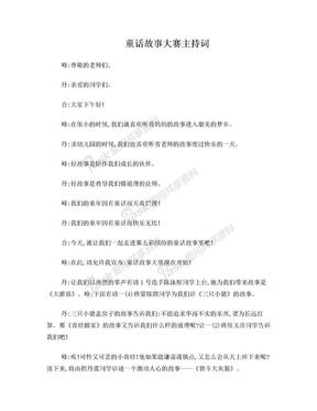 童话故事大赛主持词.doc