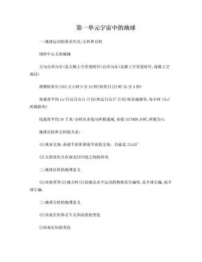 高中地理知识总结.doc