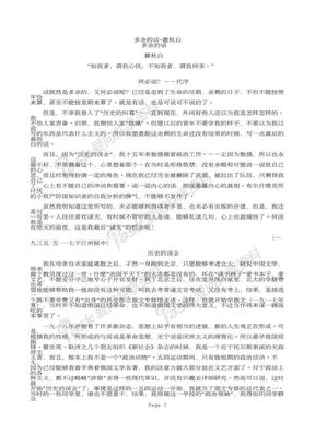 多余的话-瞿秋白.pdf