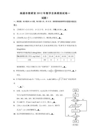 南通市教研室2012年数学全真模拟试卷1.doc