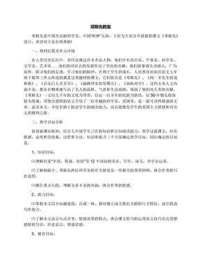 邓稼先教案.docx