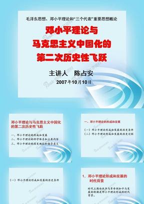 邓小平理论和三个代表概论——邓小平理论是马克思主义中国化第二次历史性飞跃.ppt