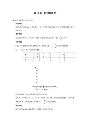 2011年中考数学试题分类45 阅读理解型.doc