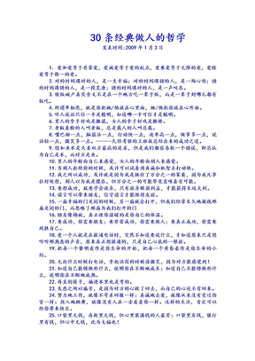 30条经典做人的哲学.doc