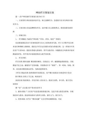 网站栏目策划方案.doc