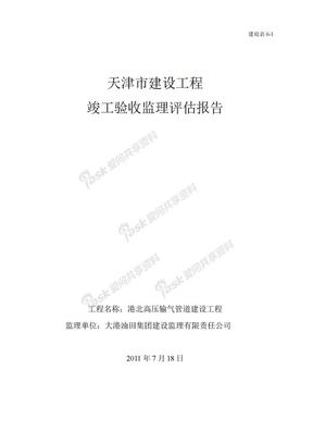 监理质量评估报告.doc
