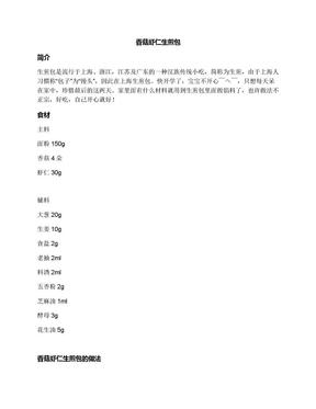 香菇虾仁生煎包.docx