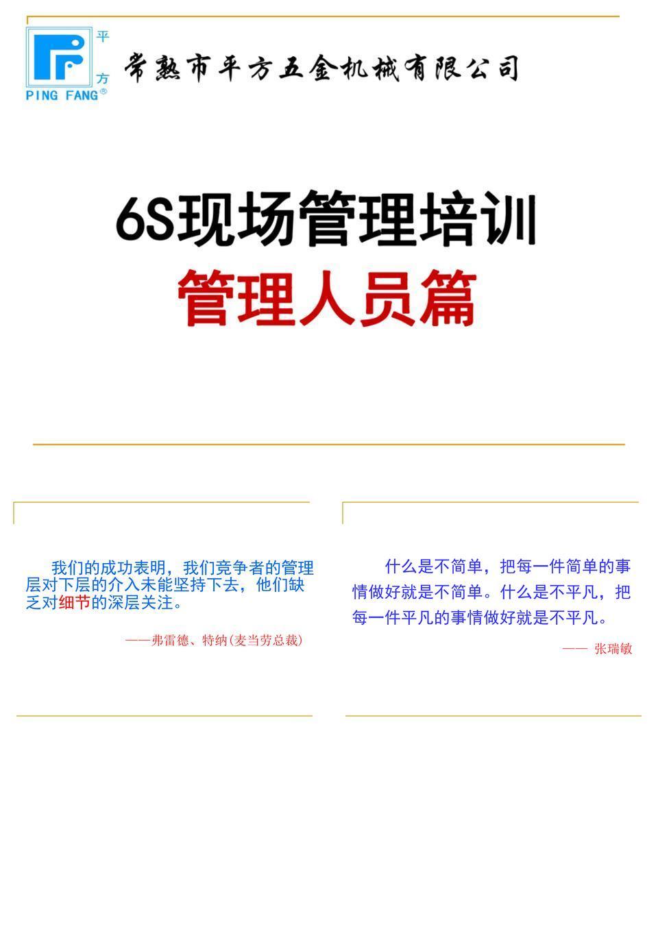 6S现场管理培训(管理人员篇).ppt