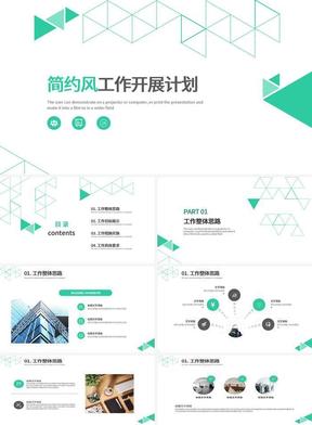 绿色清新简约商务PPT模板.pptx