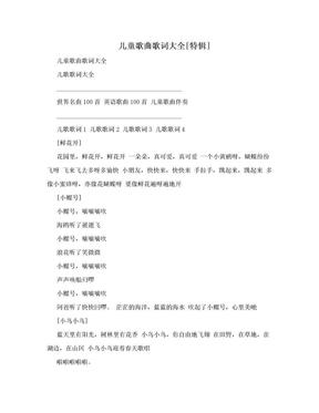 儿童歌曲歌词大全[特辑].doc