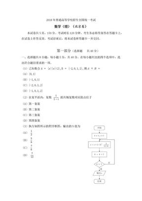 2018北京理科数学高考真题