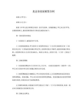 北京市房屋租赁合同范本(符合大众版).doc