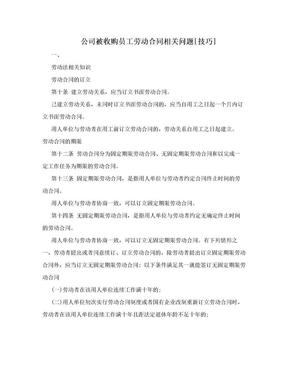 公司被收购员工劳动合同相关问题[技巧].doc