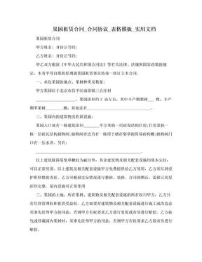 果园租赁合同_合同协议_表格模板_实用文档.doc