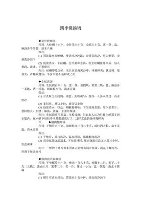 四季煲汤谱.doc