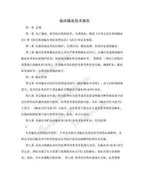 临床输血技术规范.doc