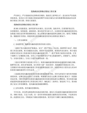 党的政治纪律执行情况工作汇报.docx