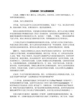 王汎森演讲:为什么要阅读经典.docx