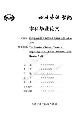 外语类专业毕业论文范例.doc