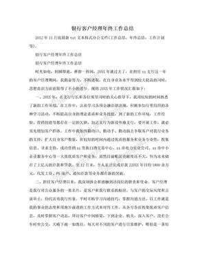 银行客户经理年终工作总结.doc