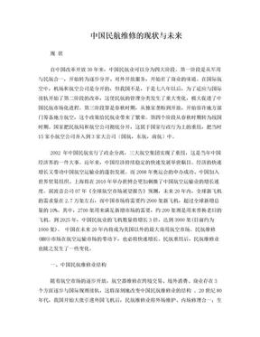 中国民航维修的现状与未来.doc