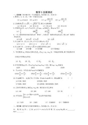 高中数学必修5试题.doc