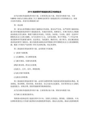 2016党政领导干部选拔任用工作条例全文.docx
