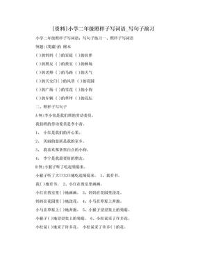 [资料]小学二年级照样子写词语_写句子演习.doc