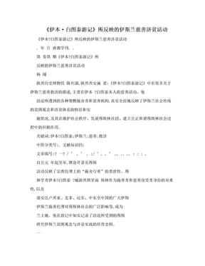 《伊本·白图泰游记》所反映的伊斯兰慈善济贫活动.doc