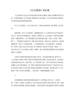 《之江新语》读后感.doc