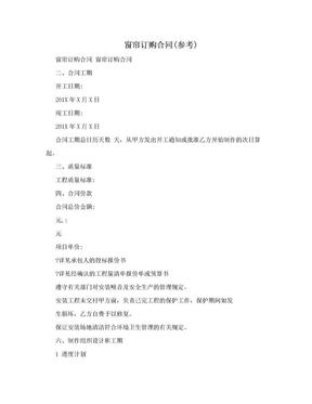 窗帘订购合同(参考).doc