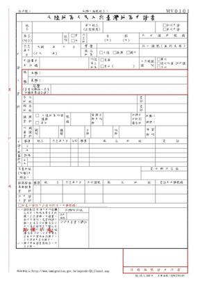 2 大陸地區人民入出臺灣地區申請書.pdf