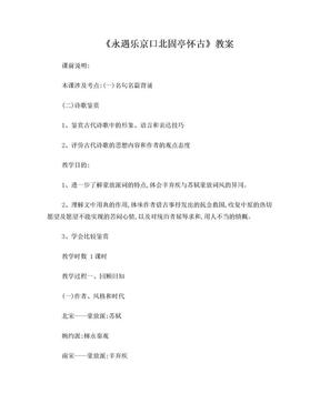 【鼎尖教案】高一语文人教版:《京口北固亭》3.doc