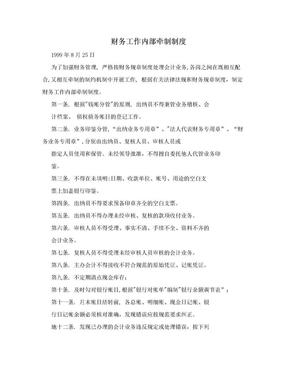 财务工作内部牵制制度.doc