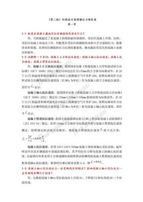 (第二版)结构设计原理课后习题答案.doc