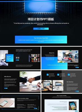 暗蓝项目计划书PPT模板.pptx
