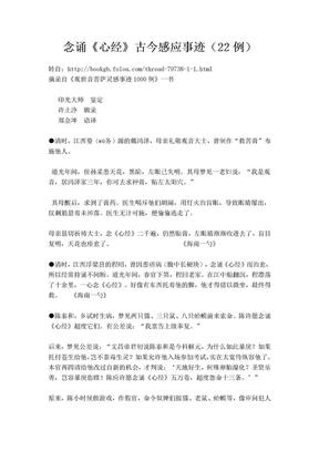 念诵《心经》古今感应事迹(22例).doc