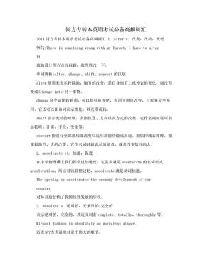 同方专转本英语考试必备高频词汇.doc