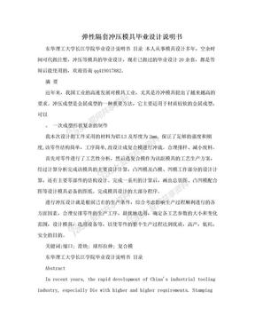 弹性隔套冲压模具毕业设计说明书.doc